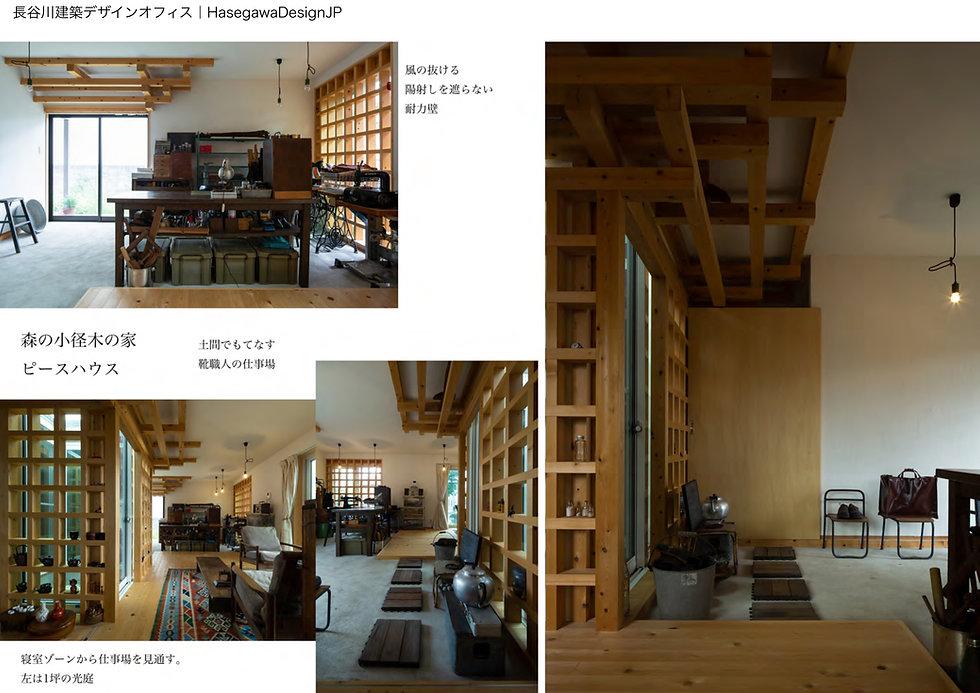 MorinoieDesign-8.jpg