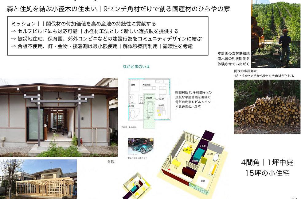 MorinoieDesign-3.jpg