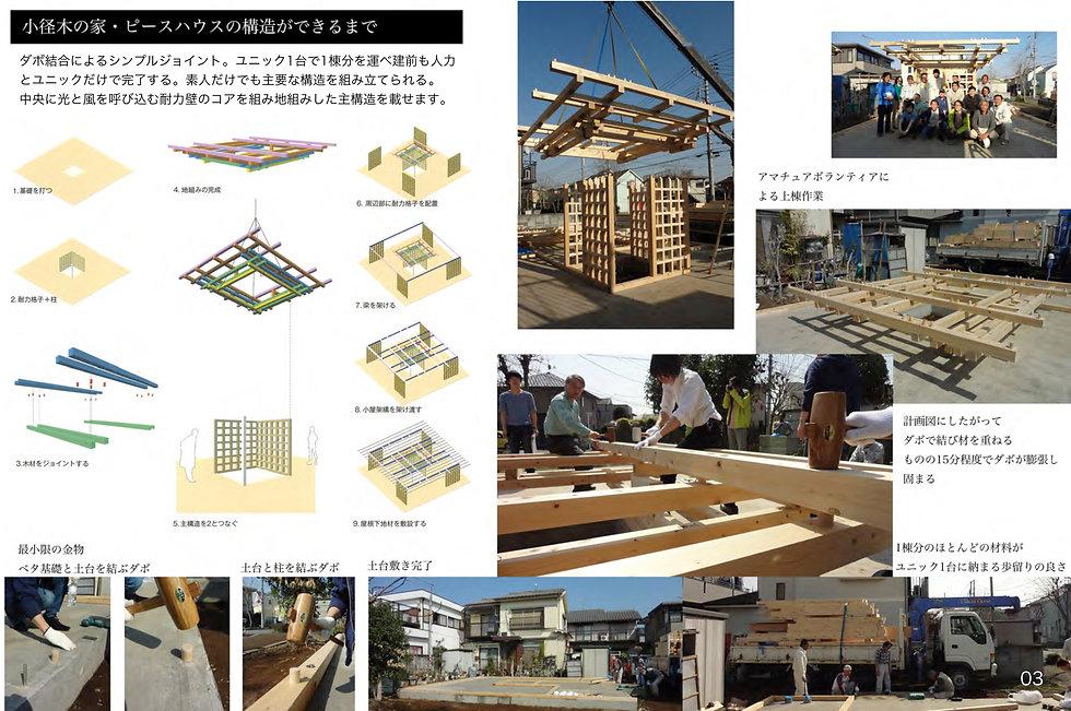 MorinoieDesign-5.jpg