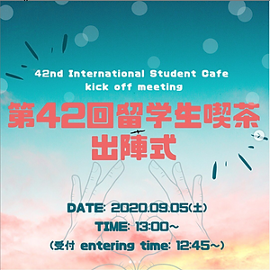 出陣式 Kick-Off Meeting