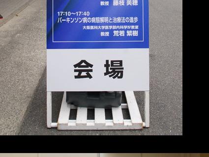 大阪医科大学医学会 秋季学術講演会