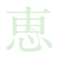 moji-kei のコピー.png