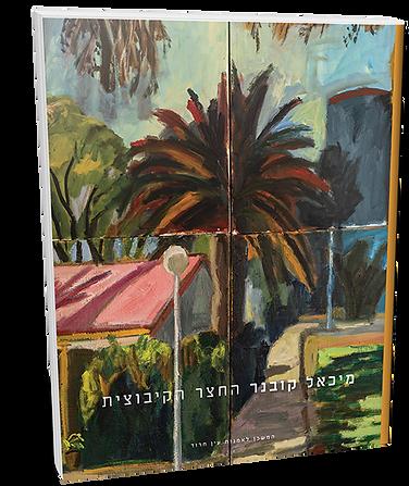 kibbutz-book-3d-heb2s.png