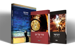 cohel 3 books for hashaka.jpg
