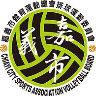 嘉義市體育會排球委員會.jpg
