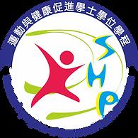 運促SHP-logo-5.png