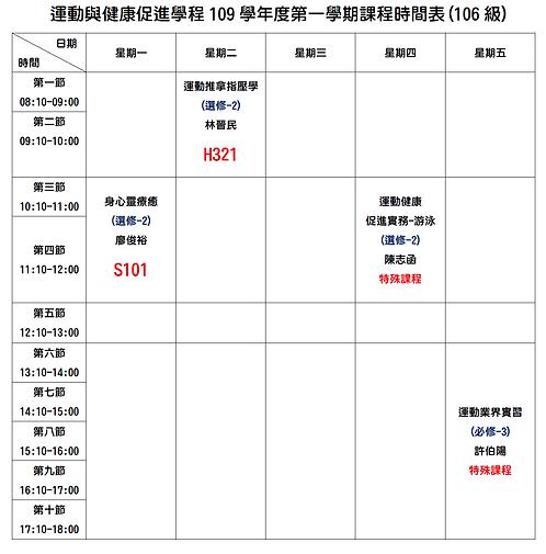 109-1學期課程時間表-106級.png