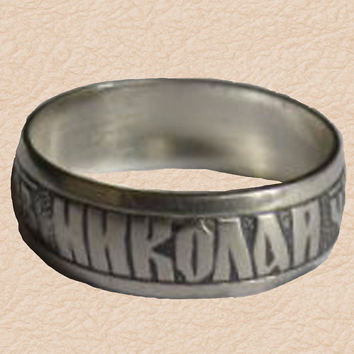 Кольцо № 008 Вес2.5г Св.НИКОЛАЙ Чуд.моли Бога о мне.