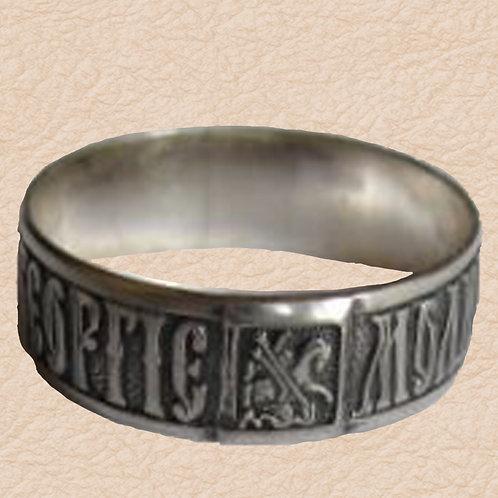 Кольцо № 17 Вес2.5г Св.Влк.ГЕОРГИЕ МОЛИ Бога о мне.