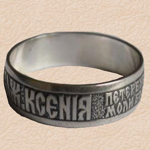 Кольцо № 012 Вес2.0г Св.Блж. КСЕНИЯ Петербуржская моли Бога о мне.