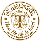 Logo - AL THANI LAW FIRM.png