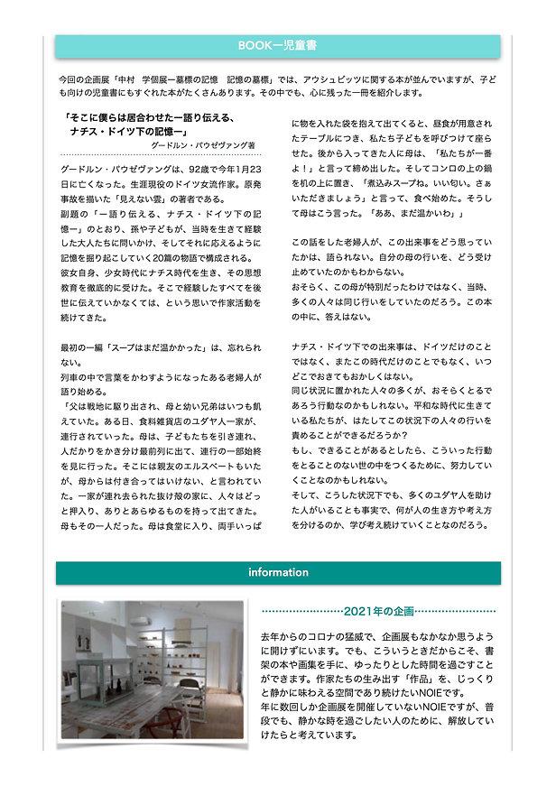 NOIEニュース vol3(ドラッグされました) 1.jpg