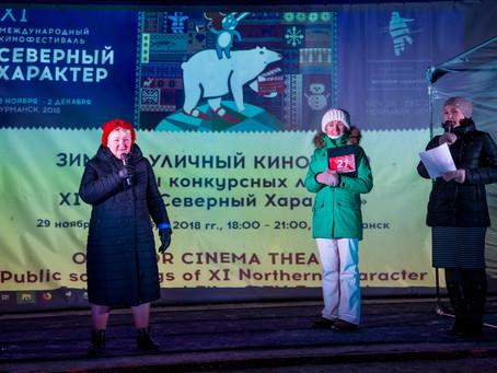 Кинофестиваль «Северный Характер вошел в ТОП-100 лучших проектов Фонда президентских грантов за 2018