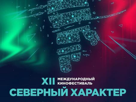 XII МКФ «Северный Характер» пройдет для зрителей с 18 по 22 ноября в онлайн формате