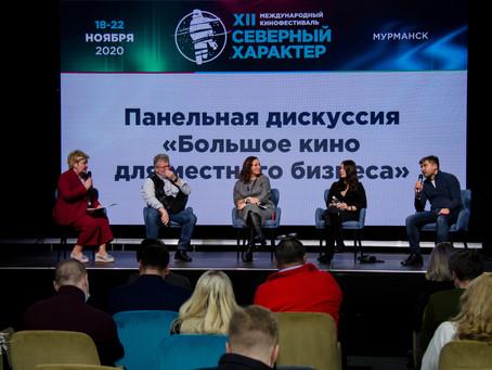 Шаг навстречу: представители киноиндустрии РФ и бизнеса Мурманской области обсудили сотрудничество