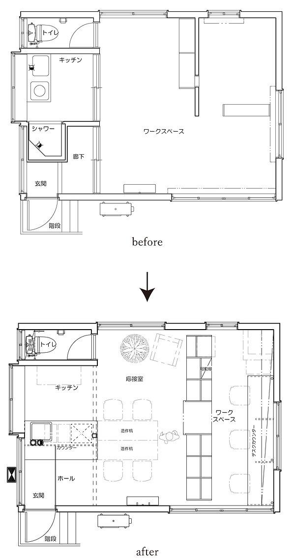 before-after図_MADARA事務所-01.jpg