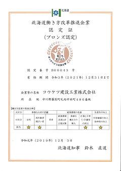 働き方改革推進企業(ブロンズ認定).jpg