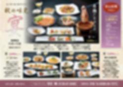 2019.9〜10月宴会2.jpg