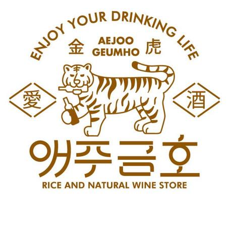 Aejoo Geumho - A Bottleshop For Korean Alcohol