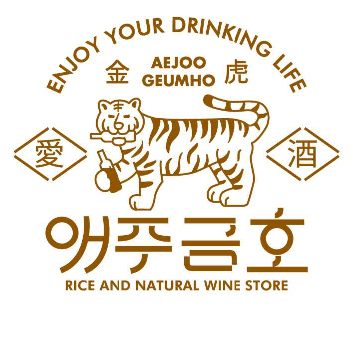 Aejoo Geumho is a Korean alcohol bottle shop with a huge selection of makgeolli, cheongju and sojul.