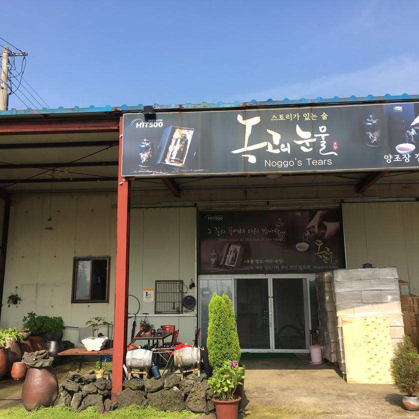 Noggos Tears winery in Jeju