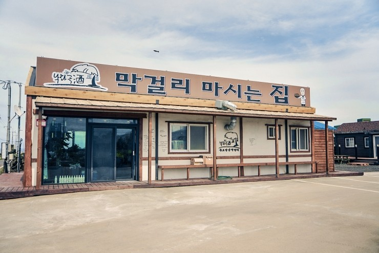 A restaurant at the brewery where you can drink Udo peanut makgeolli