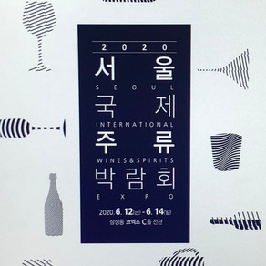 Seoul International Wine & Spirits Expo 2020