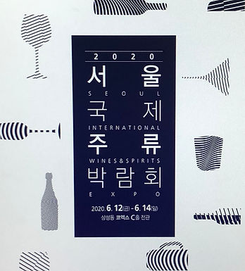Seoul International Wine & Spirits Expo 2020