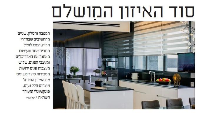 מהו סוד האיזון המושלם בין המטבח והסלון מתוך מגזין דיזיינר