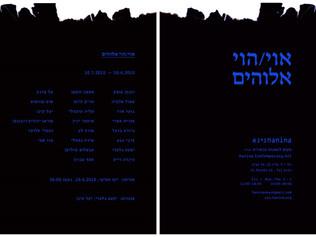 0h God! - Hanina Gallery, Tel Aviv-Jaffa 