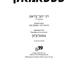 Gallery 39, Tel Aviv - This World