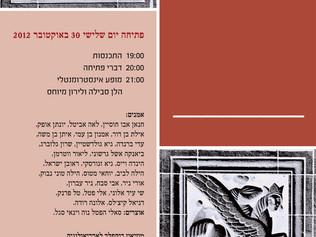 The Israel Museum - Re:Visiting Rockefeller