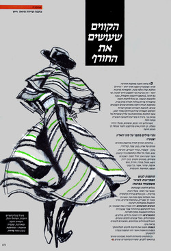 At magazine, Israel, 1983