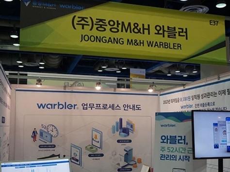 주 52시간 매장관리솔루션 와블러, 2019 대한민국 소프트웨어대전 성황리 참가