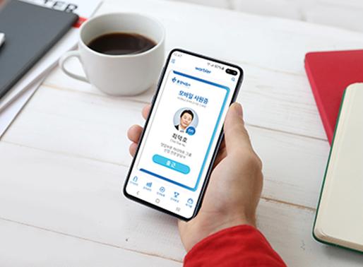 중앙M&H, 주52시간 근무 대응 솔루션 와블러 출시
