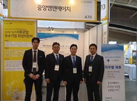 중앙M&H, 2018 KB굿잡 우수기업 취업박람회 참가