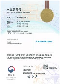 JOONGANG M&H(제35류)