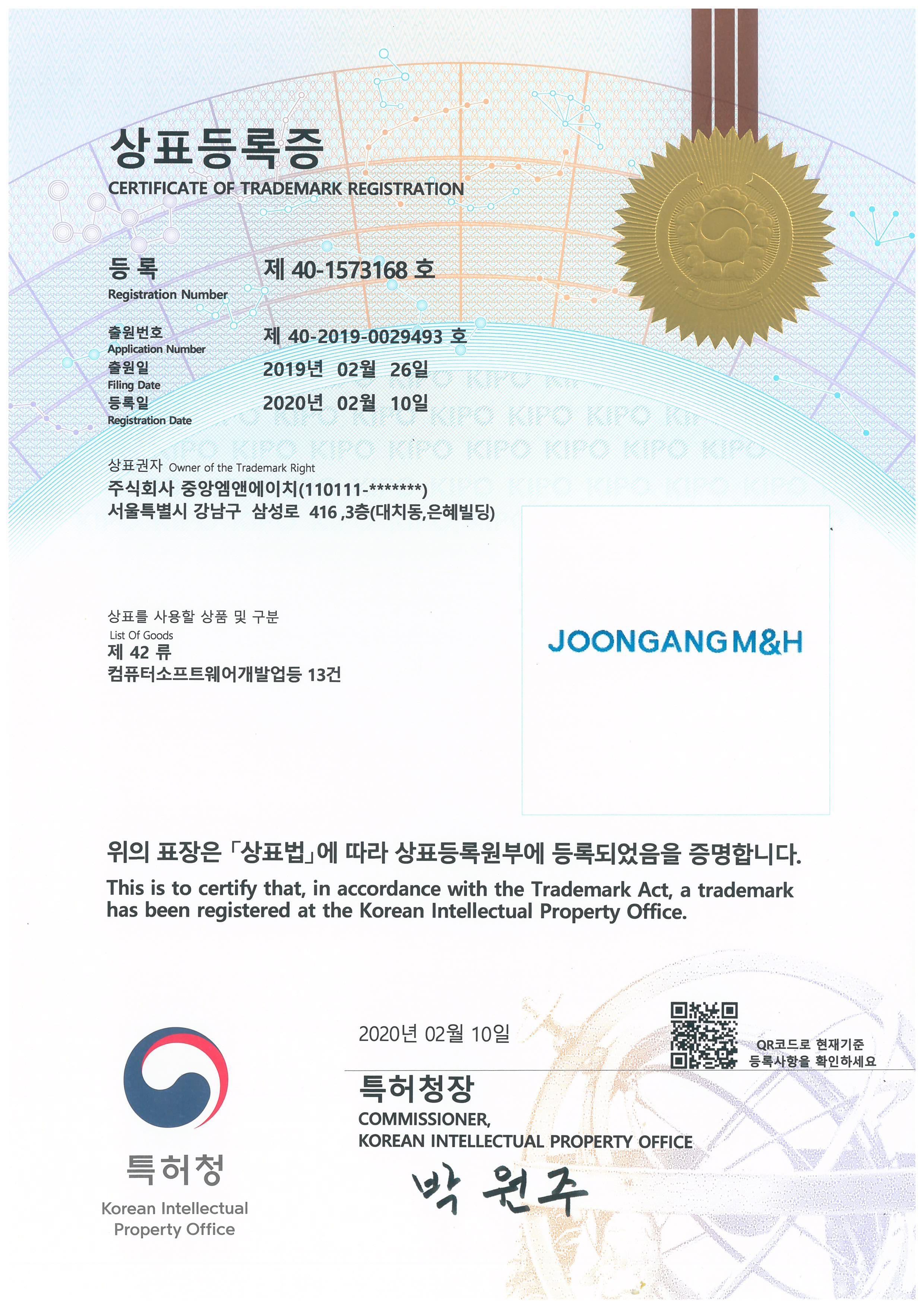 JOONGANG M&H(제42류)