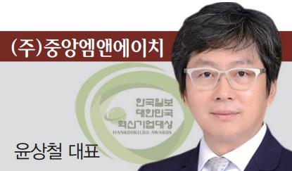 [2017 대한민국 혁신기업대상] (주)중앙엠앤에이치