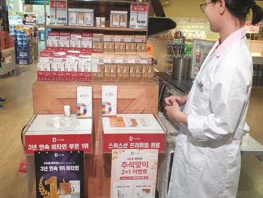 다나음 비타민D 행사운영