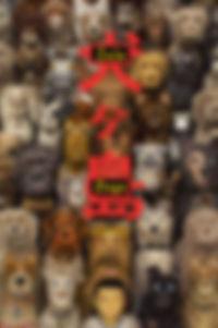 8-Ilha-dos-Cachorros.jpg