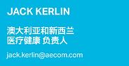 contact_JK_cn.png