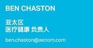 contact_BC_cn_2.png
