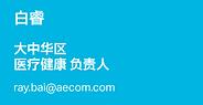 contact_RB_cn copy.png