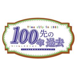 100年先の過去