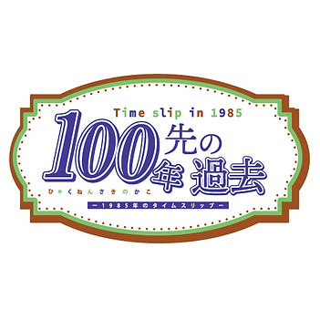 100年先の過去.jpg