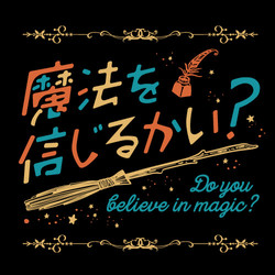 魔法を信じるかい