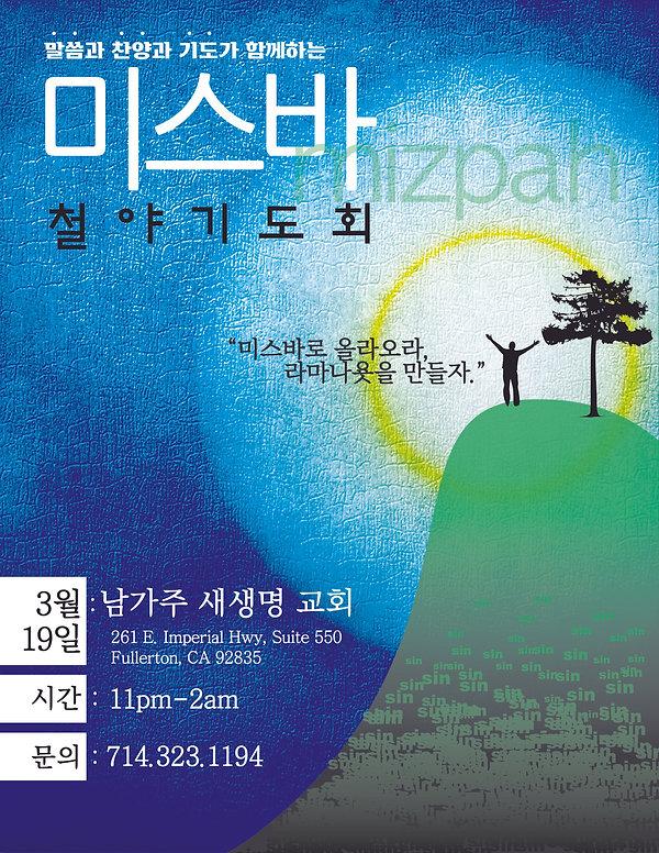 mizpah poster 13 new life (2).jpg