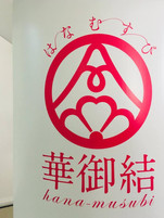 【OFFICE X LIVE】 Hana-Musubi華御結辦公室
