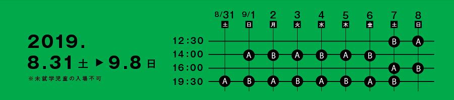 sekaochi_timetable_edited.png